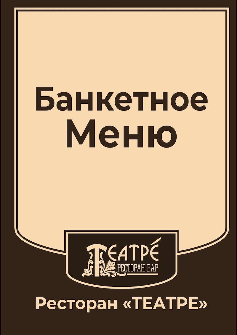 Банкетное меню ресторана Театре