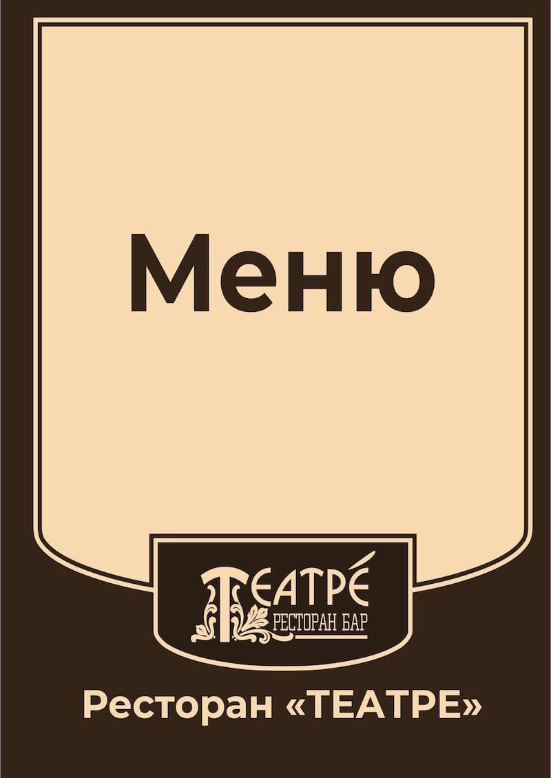 Меню Театре